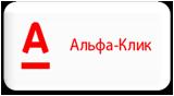 Альфа-Клик